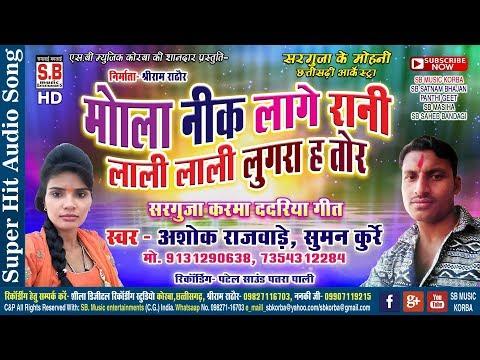 अशोक राजवाड़े- cg song-Mola Nik Lage Rani-मोला नीक लागे रानी-Suman Kurrey-sarguja karma dadariya