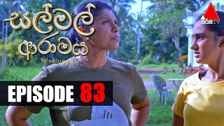සල් මල් ආරාමය | Sal Mal Aramaya | Episode 83 | Sirasa TV Thumbnail