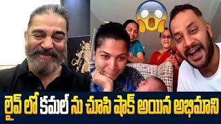 లైవ్ లో కమల్ ను చూసి షాక్ అయిన అభిమాని | Kamal Haasan Surprise Video Call To His Fan