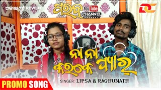 NA NA KARKE PYAR || Singer - LIPSA & RAGHUNATH || New Koraputia Desia Song | PARAB | KORAPUT REVIEW
