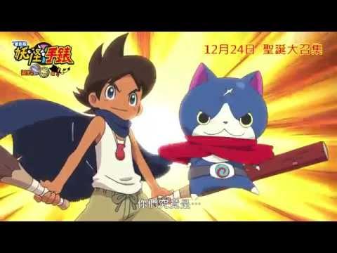 電影版妖怪手錶:誕生的秘密喵!(粵語版) (Yo-kai Watch the Movie)電影預告