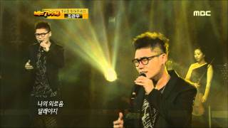 5R(3), #14, Kim Bum-soo - Will be alone, 김범수 - 홀로 된다는 것, I Am A Singer 20110814