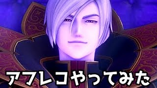 【ドラクエ11】Re:ゼロから始めるアフレコ生活【おきゃん】