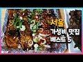 서울 이색 데이트 BEST7 추천 - YouTube