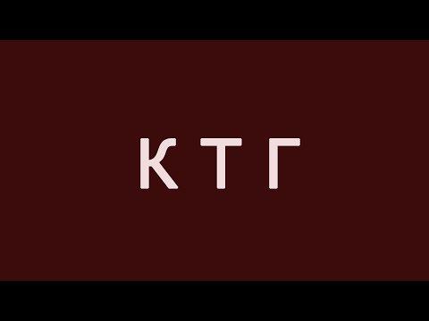 Как проходит процедура КТГ / Кардиотокография