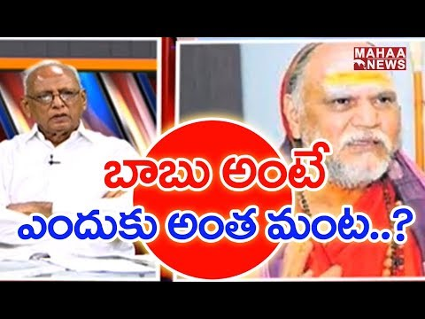 Why Swarupananda Swami Is Against To Chandrababu And TDP Party? | IVR Analysis | MAHAA NEWS