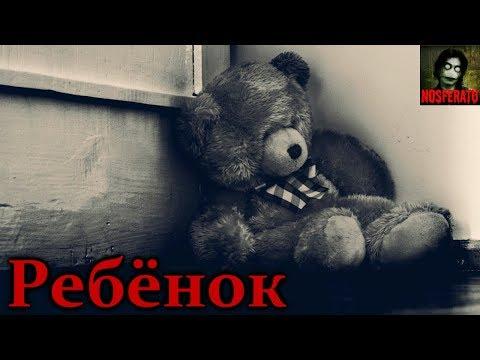 Истории на ночь - Ребёнок