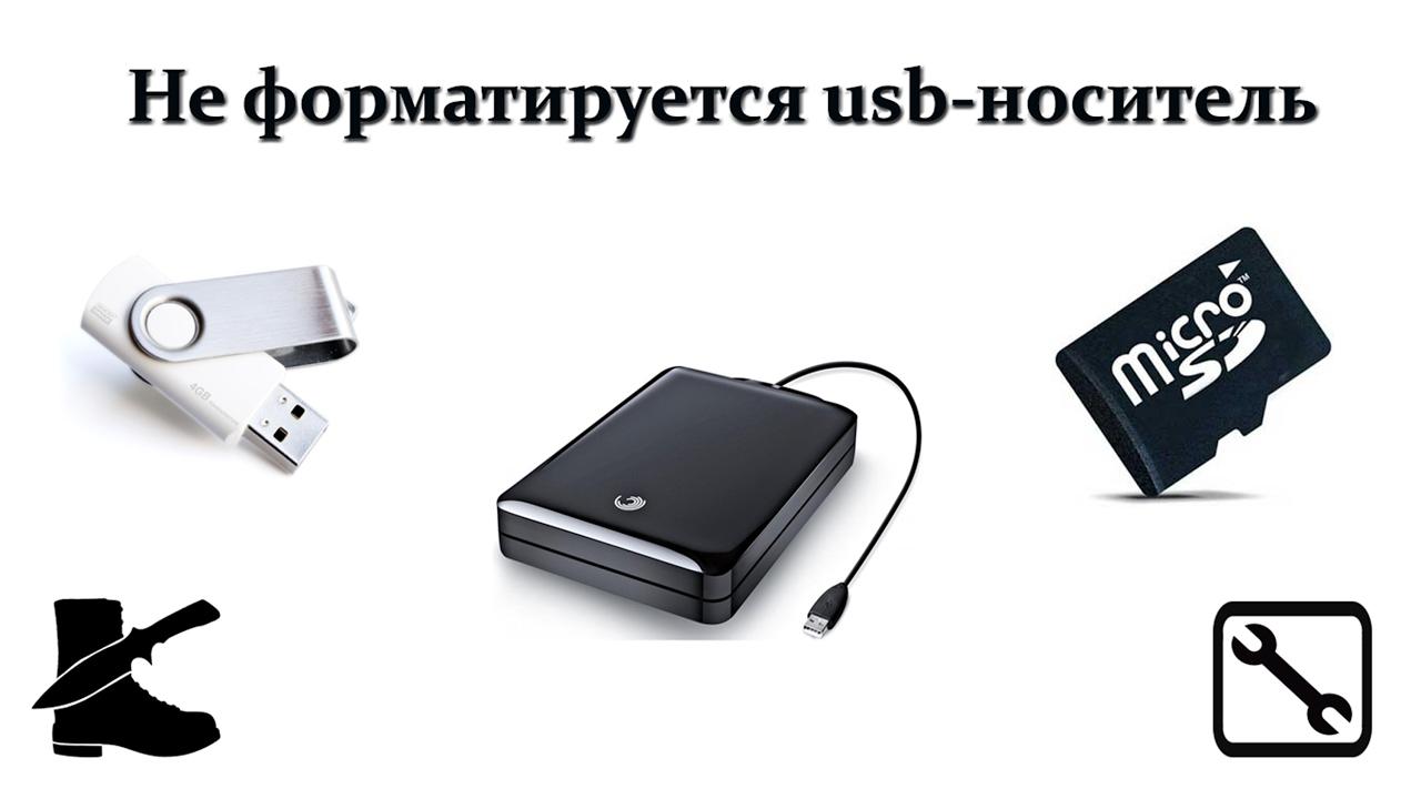Если не форматируется флешка, карта памяти, внешний носитель