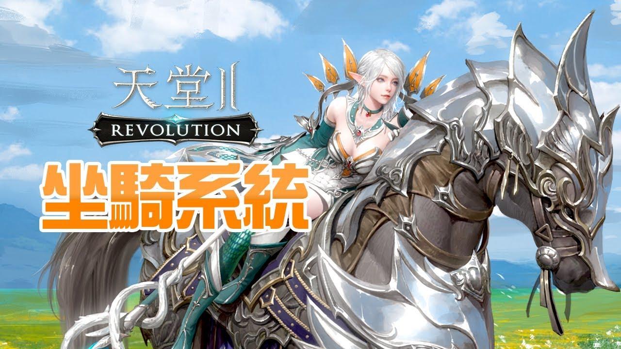 《天堂2:革命》不能錯過的冒險指南: 坐騎寵物秘訣 - YouTube
