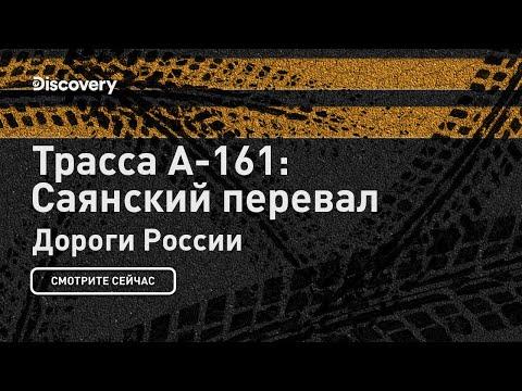 Трасса А-161: Саянский перевал | Дороги России | Discovery Channel