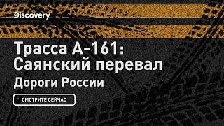 Трасса А-161: Саянский перевал - Дороги России