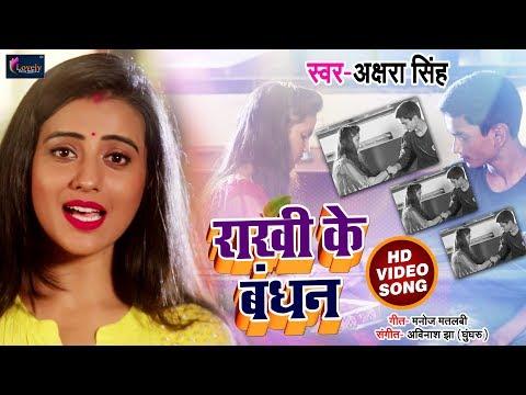 #Akshara_Singh का 2018 का New #Raksha_Bandhan Song - राखी के बंधन - Rakhi Ke Bandhan - Rakhi Songs