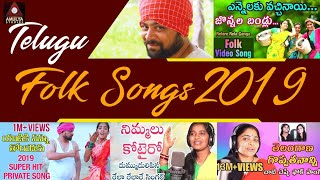 2019 Super Hit Telugu Folk Songs | Telangana New Folk Songs | Amulya Studio