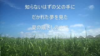 この『さとうきび畑』は、作曲家の寺島尚彦が自ら作詞も手がけた曲です...