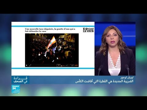 لبنان..  الضريبة الجديدة هي القطرة التي أفاضت الكأس  - 12:56-2019 / 10 / 18
