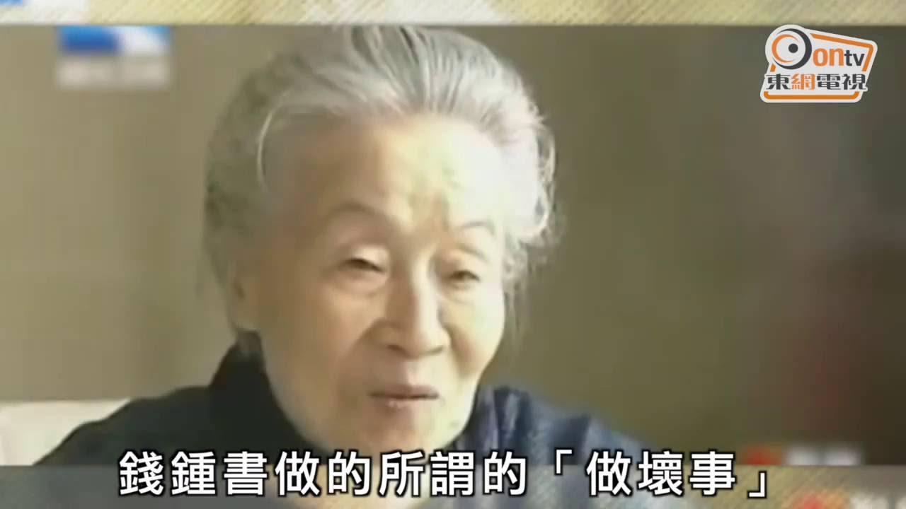 錢鍾書夫人楊絳北京病逝 享年105歲 - YouTube