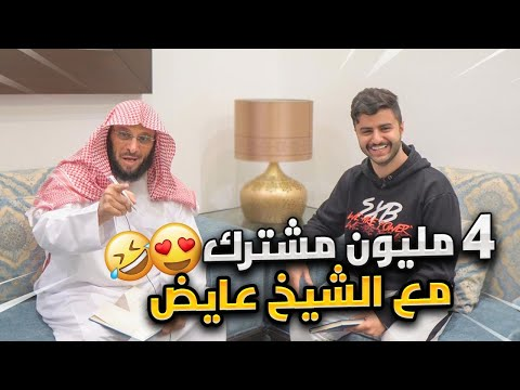 بمناسبة 4 مليون   مقطع مع الشيخ عايض القرني 😍😂! - SHoNgxBoNg