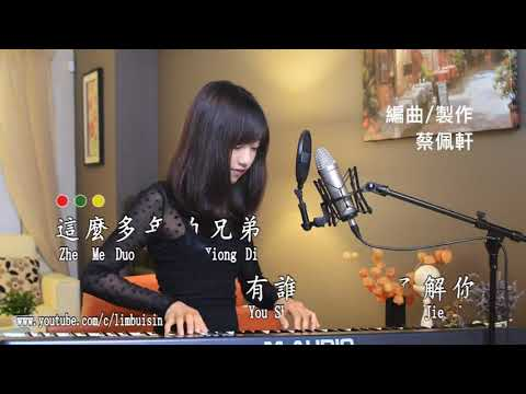 Wo Men Bu Yi Yang - ( Ariel Tsay ) - Mandarin Love Song ( Lyrics )