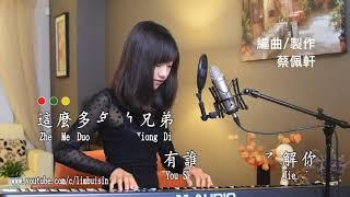 Wo Men Bu Yi Yang - ( Ariel Tsay ) - Mandarin Love Song ( Lyrics )