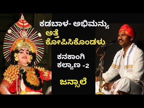 Yakshagana-ಅತ್ತೆ ಕೋಪಿಸಿಕೊಂಡಳು। ಕನಕಾಂಗಿ ಕಲ್ಯಾಣ 2| Udaya Kadabala-Jansale | Kanakangi Kalyana: Atte Kopisikondalu  Raghavendra Achari Jansale Sunil Bhandari Rakesh Malya  Kanakangi Kalyana  Organised by Ananta Padmanabha yakshagana Mandali Perduru