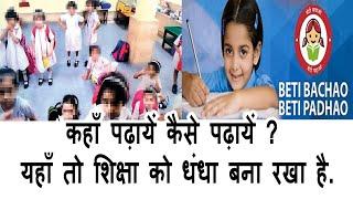 Rabia school men kaid bachchiyon ka sach   बेटी को पढ़ने भेजते है या कैद खाने   बेटी बचाओ बेटी पढाओ.