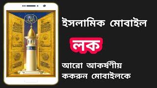 Mobile screen lock Bangla   Islamic Door Lock Screen screenshot 4