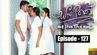 Sangeethe | Episode 127 06th August 2019 Thumbnail
