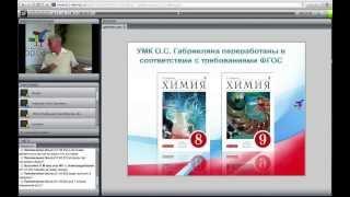 Реализация требований ФГОС в линии УМК «Химия» автора О. С. Габриеляна