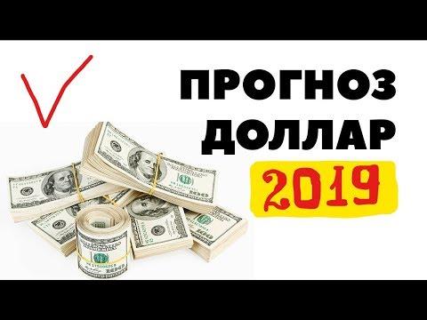 Сколько будет стоить доллар в 2019 году в России свежие новости