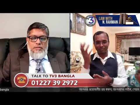 Law with N Rahman on 13.06.2020. Solicitor Taj Uddin Shah and Nashit Rahman.