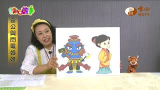 雷公與閃電娘娘【唯心故事30】| WXTV唯心電視台