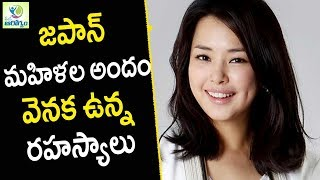 Japanese Beauty Secrets to Beautiful Skin  - Skin care Tips || Mana Arogyam