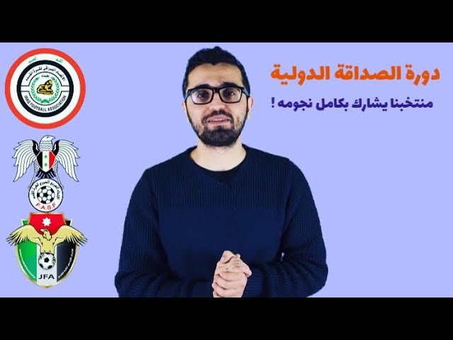 دورة الصداقة الدولية في العراق | منتخب سوريا بكامل نجومه