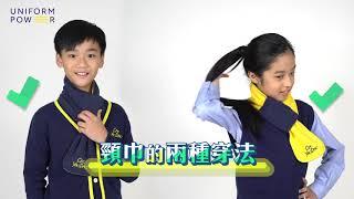Publication Date: 2019-07-10 | Video Title: 新校服宣傳片