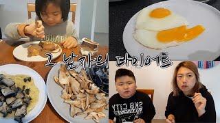 [저탄고지] 다이어트 하는아들 VS 안하는 아들 셋다 …