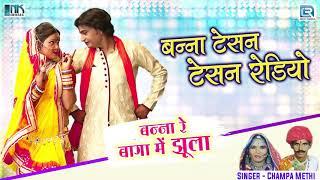 बन्ना टेसन टेसन रेडियो - Popular Rajasthani Banna Banni Song | Champa Methi | Banna Re Baga Me Jhula