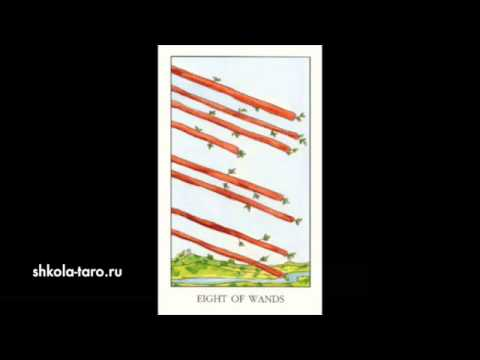 "Карта таро ""Восьмерка Жезлов""  (Tarot Card ""Eight of Wands"")"