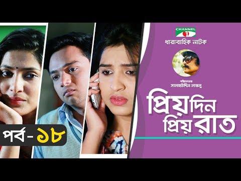 Priyo Din Priyo Raat | Ep 18 | Drama Serial | Niloy | Mitil | Sumi | Salauddin Lavlu | Channel i TV