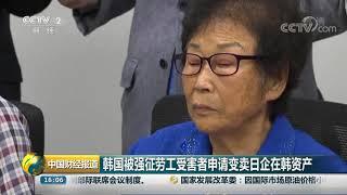 [中国财经报道]世贸组织今天继续讨论韩日贸易争端| CCTV财经