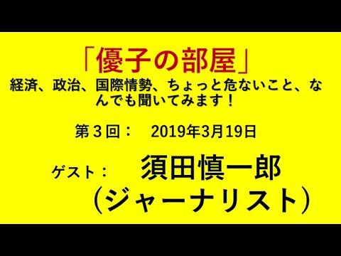【第3回 優子の部屋】 ゲスト:須田慎一郎さん