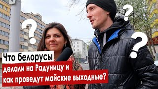 Как белорусы проводят майские праздники в период пандемии коронавируса