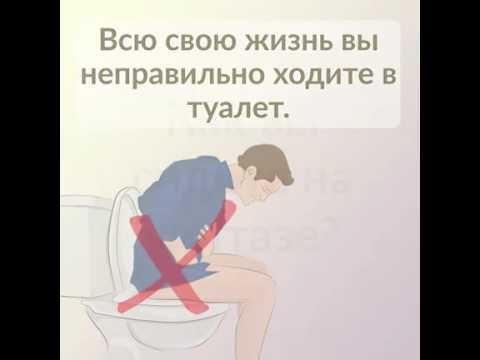 Как правильно сидеть в туалете=)))