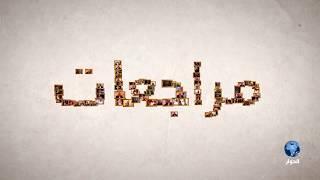البروموتتابعون اليوم الحلقة الاولى من مراجعات مع الدكتور عمرو دراج يحاوره الدكتور عزام التميمي
