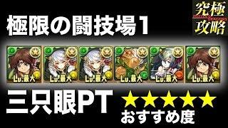 【パズドラ】極限の闘技場1 三只眼PT