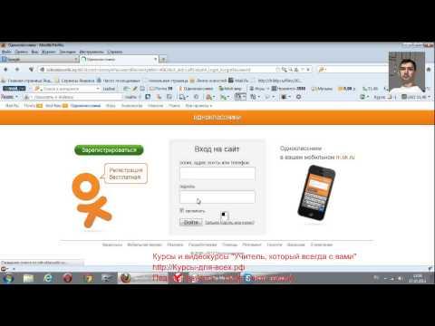 Восстановление пароля в Одноклассниках