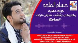 """حسام الماجد """" جيناك بهاية - بكاروكي رشاشة - نسوان مليانه - المعزوفه """""""