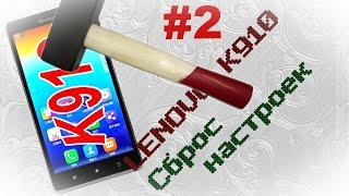 Lenovo K910  Сброс настроек до заводских (часть 2)(Если ваш телефон lenovo k910 как и любой другой на android стал себя странно вести, не обязательно его перепрошивать...., 2014-10-31T18:46:20.000Z)