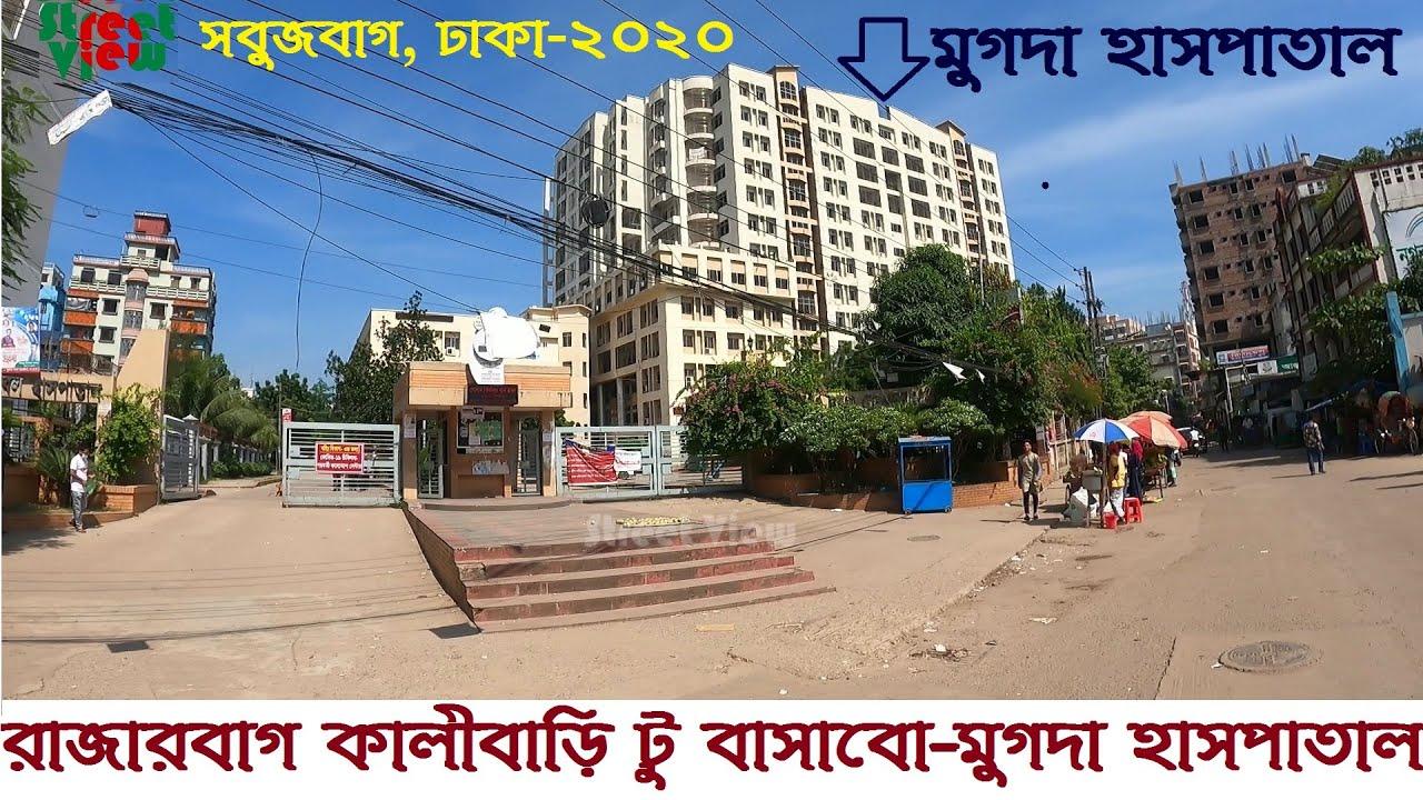 রাজারবাগ কালীবাড়ি টু বাসাবো-মুগদা   Rajarbag Kalibari To Bashabo Dhaka-Mugda Hospital    Street View