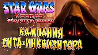 Прохождение Star Wars The Old Republic (Старая республика) - часть 1 - Кампания Сита-Инквизитора