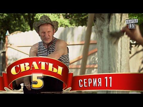 Сваты 5 (5-й сезон, 11-я серия) - Видео онлайн